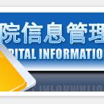 软佳医院信息管理系统(SoftPlus Hospital Information System)-软件升级 2009.10
