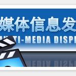 软佳多媒体信息发布系统-节目播放单机版V1.13