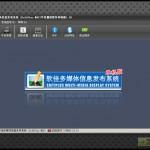 软佳多媒体信息发布系统-节目播放模块单机版V1.20