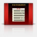 软佳号码抽奖软件(动态背景) V3.00 发布