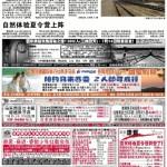 自然体验夏令营上阵(春城晚报 MINI假期·户外 2011年7月4日星期一)