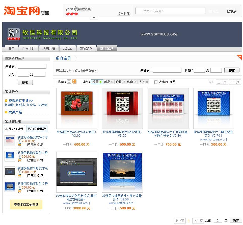 淘宝网-软佳科技有限公司 http://softplus.taobao.com