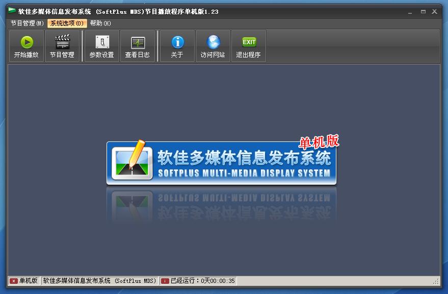 软佳多媒体信息发布系统-节目播放模块单机版V1.23