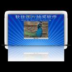软佳图片抽奖软件(静态背景版) V2.70 发布