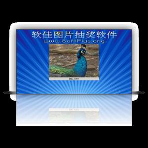 软佳图片抽奖软件(静态背景版) V2.60