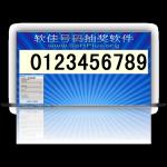 软佳号码抽奖软件(静态背景版) V3.00 发布
