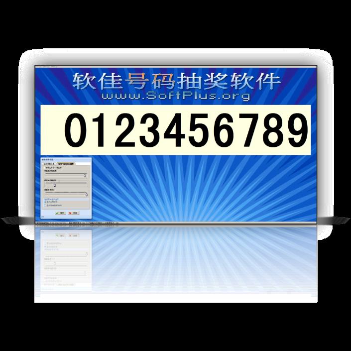 软佳号码抽奖软件(静态背景版) V3.00