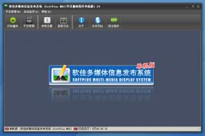 节目播放模块单机版V1.24