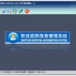 软佳电子病历系统(SoftPlus EMR)-电子病历模块更新V1.11