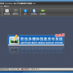 软佳多媒体信息发布系统-节目播放模块单机版V1.24