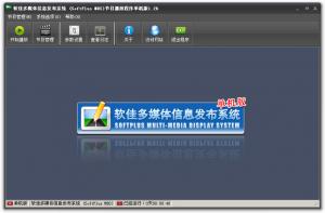 软佳多媒体信息发布系统-节目播放模块单机版V1.26