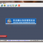 软佳糖业信息管理系统(SoftPlus Sugar Information System) 正式发布