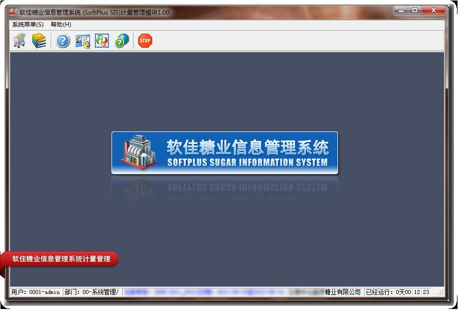 软佳糖业信息管理系统(SoftPlus Sugar Information System) 下载地址