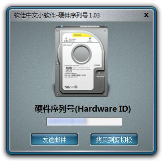 软佳中文小软件-硬件序列号V1.03