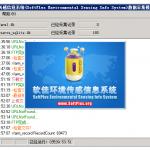 软佳环境传感信息系统(SoftPlus Environmental Sensing Info System)