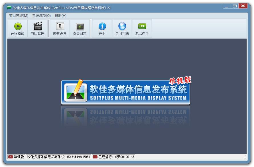 软佳多媒体信息发布系统(SOFTPLUS Multi-Media Display System) 节目播放单机版