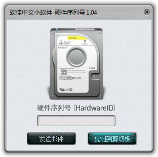软佳中文小软件-硬件序列号V1.04
