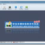 软佳多媒体信息发布系统(SOFTPLUS Multi-Media Display System) 节目播放单机版 V1.30发布