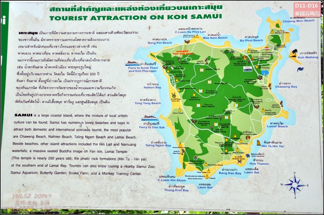 苏梅岛(koh samui)地图,岛的西边主要是码头,东边有最有名的海滩查武