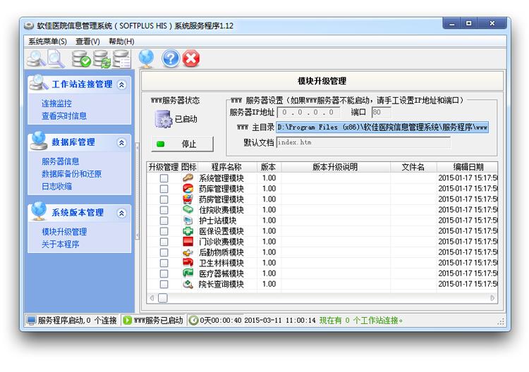 软佳医院信息管理系统(SoftPlus Hospital Information System)