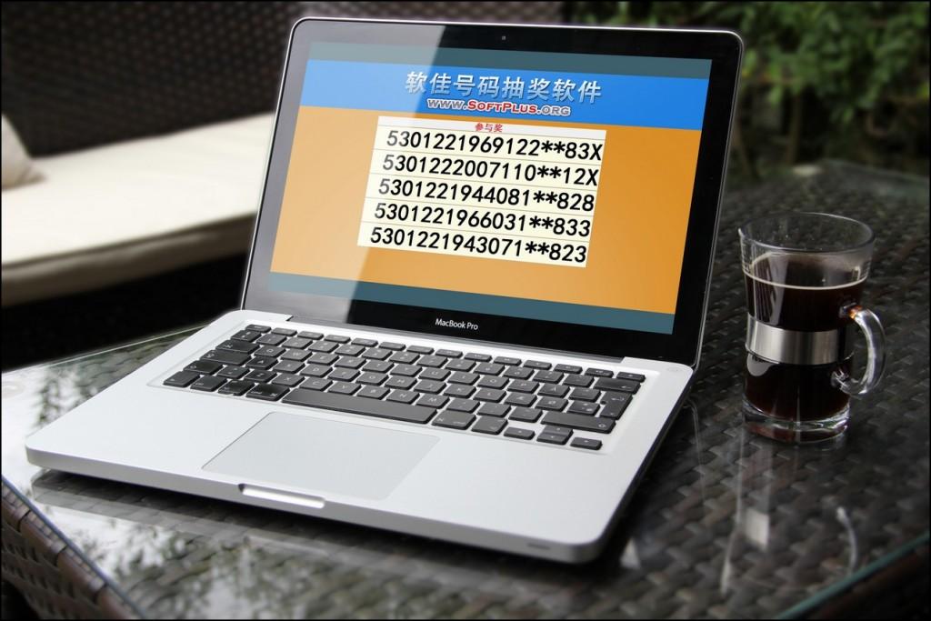 软佳号码/文字抽奖软件