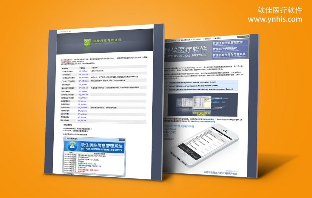 软佳医院信息管理系统 SoftPlus HIS