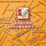 软佳医疗-通用中文报告软件 V1.05