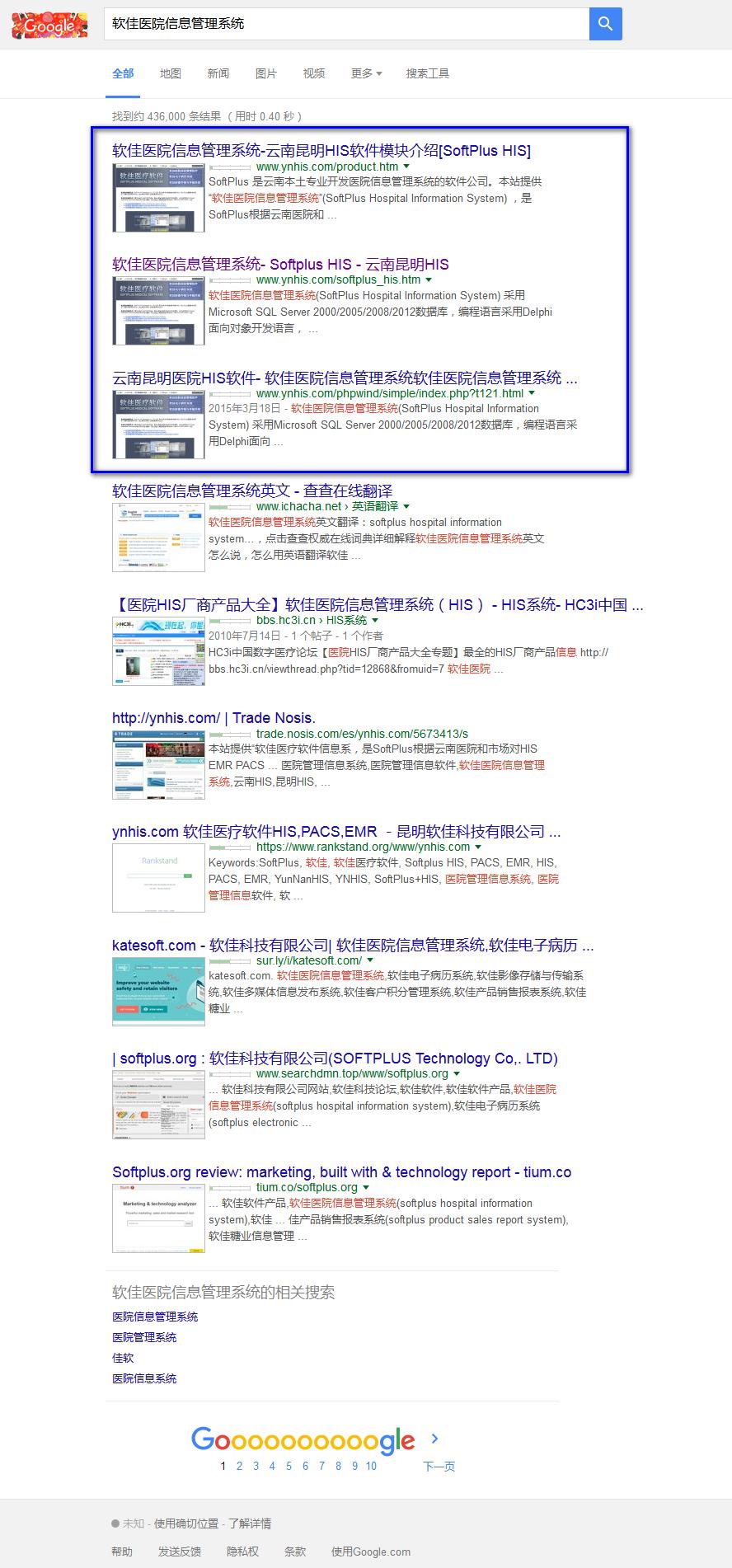 软佳医院信息管理系统 - Google 搜索