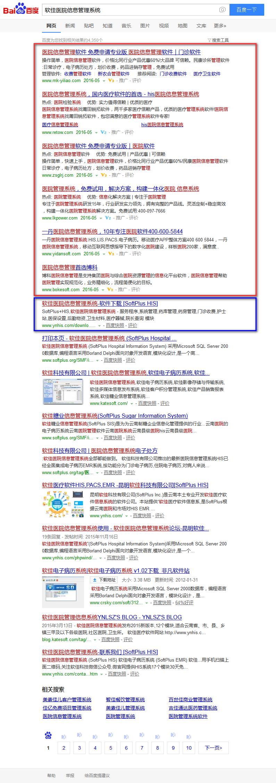 软佳医院信息管理系统_百度搜索